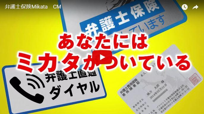 【電車内ビジョンCM動画】弁護士保険Mikata
