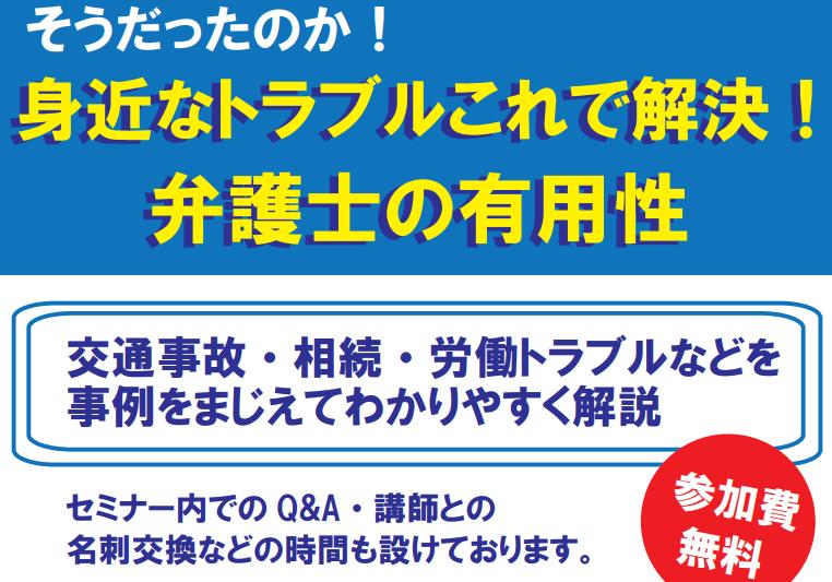 【法律知識・名古屋会場】無料セミナーのお知らせ