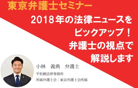 【東京会場セミナー9月】2018年の法律ニュース