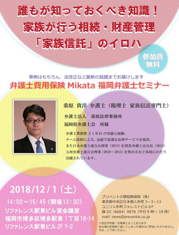 hukuoka_20121201_1