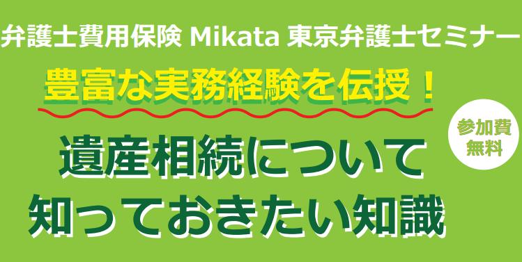 【11月無料セミナー東京会場】遺産相続について知っておきたい知識