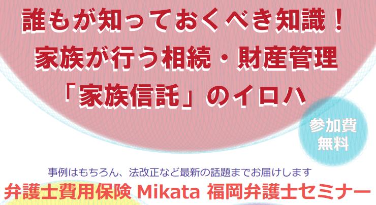 【無料セミナー福岡会場】家族が行う相続・財産管理「家族信託」のイロハ